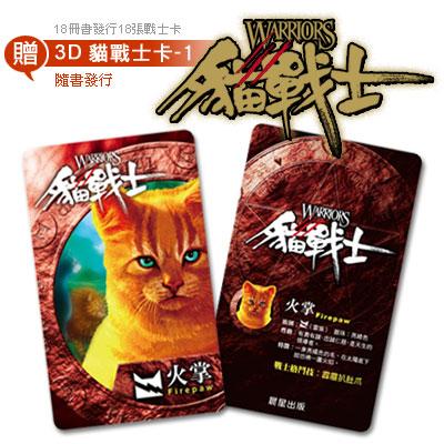 sorrelpaws blog warrior cat trading cards info pics