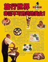 旅行世界非嚐不可的道地美食!