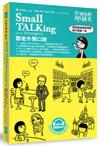 改過自新學英文:Small TALKing with Strangers跟老外開口說
