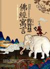 佛經裡最熟悉與陌生的寓言
