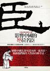 八十五個政治大腕如何影響中國政治