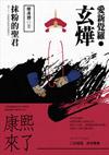 愛新覺羅玄燁-康熙