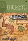 北歐神話故事外加居爾特神話