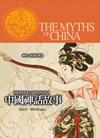 中國神話故事
