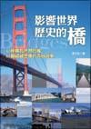 世界重要橋樑有什麼樣的故事
