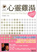 心靈雞湯1