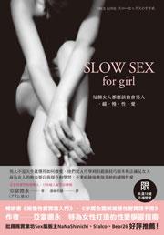 Slow sex for girl:每個女人都應該教會男人緩慢性愛