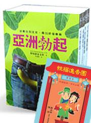 兩性高潮-十色健康Sex系列1-5套書