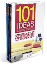 101 IDEAS居家裝潢套書(3冊)