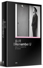 蘇志燮I Remember U