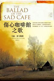 傷心咖啡館之歌