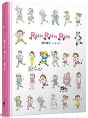 《Run Run Run》禮物書
