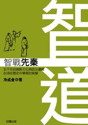 智道-智戰先秦