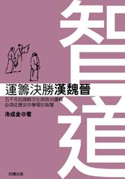 智道-運籌決勝漢魏晉