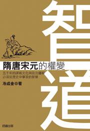 智道-隋唐宋元的權變