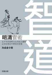 智道-明清宦術