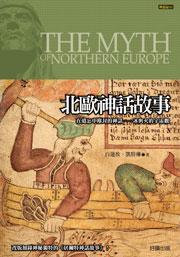 北歐神話故事