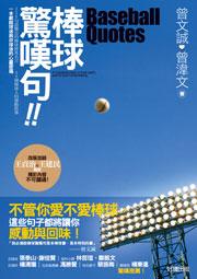 棒球驚嘆句(修訂版)