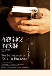 布朗神父的懷疑