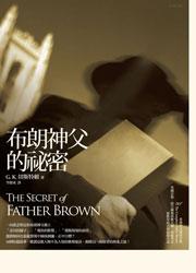 《布朗神父的祕密》