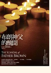 布朗神父的醜聞