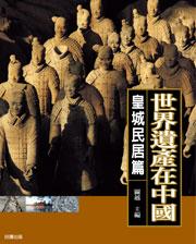 中國的世界遺產有哪些?