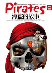 海盜的故事