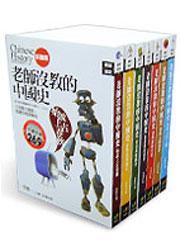 老師沒教的中國史套書