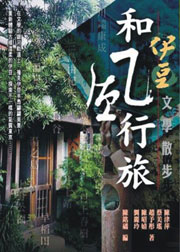和風行旅-伊豆文學散步
