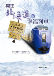 開往北海道的幸福列車