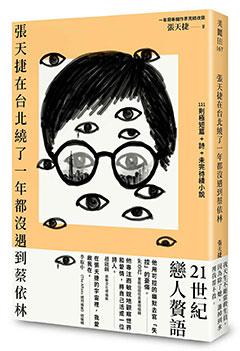 《張天捷在台北繞了一年都沒遇到蔡依林》