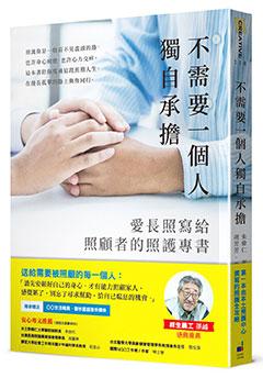 不需要一個人獨自承擔:愛長照寫給照顧者的照護專書