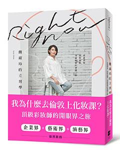 《Right Now簡淑玲的立刻學:成就夢想,面對弱點,突破瓶頸的實踐之路》