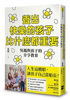 《養出快樂的孩子比什麼都重要:吳鳳與孩子的分享教育》