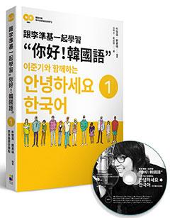 """跟李準基一起學習""""你好!韓國語""""第一冊"""
