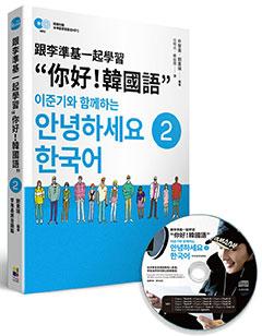 """跟李準基一起學習""""你好!韓國語""""第二冊"""