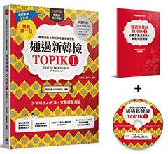 通過新韓檢TOPIK I(銷售第一隨書附贈必考字彙活用冊+三回實戰模擬測驗聽力MP3+專業韓語老師20分鐘獨家解題分析MP4)