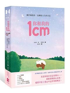 《你和我的1cm:關於擁抱你,也擁抱人生的方法》