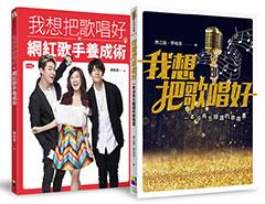 《我想把歌唱好》超值套書:改版新增一鳴驚人《網紅歌手養成術》兩本合購版
