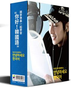 """跟李準基一起學習""""你好!韓國語"""":1-3冊附贈精緻書盒限量套書+李準基錄音MP3"""