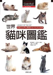 世界貓咪圖鑑